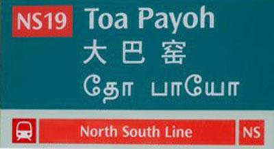 Toa Payoh MRT